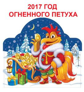 2017-god-ognennogo-petuxa