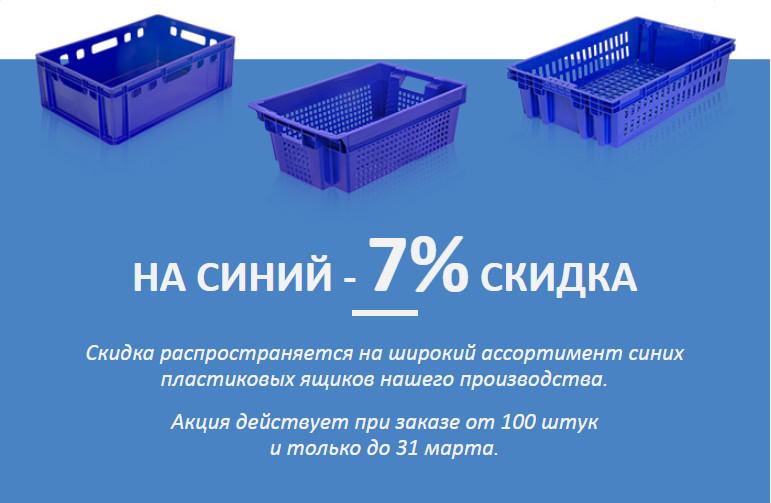 Пластиковые ящики Москва