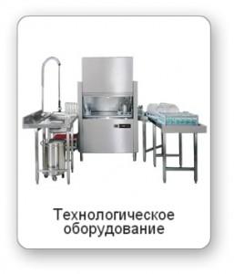 Технологическое оборудование для магазинов и предприятий