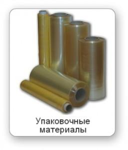 Упаковочные материалы,стрейч,полипропиленовая пленка в Москве