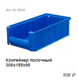 Ящик для склада