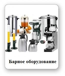 Барное оборудование,пищевое оборудование,технологическое оборудование