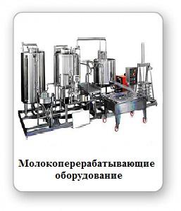 Молокоперерабатывающие оборудование