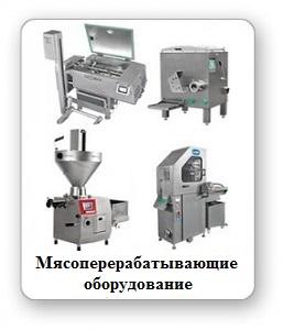 Мясообрабатывающее оборудование, Мясоперерабатывающее оборудование купить цена