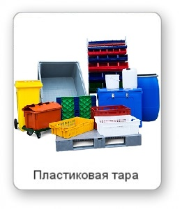 Пластиковые ящики,пластиковая тара,пластиковые бутылки,пластиковые паллеты