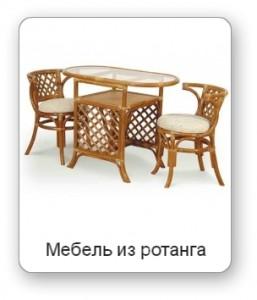 Мебель из ротанга,Мебель из искусственного ротанга