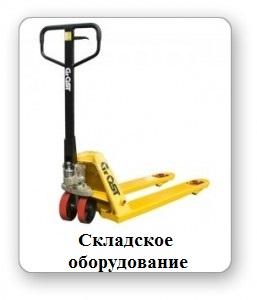 Складское оборудование,рохля,тележка