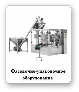 фасовочно упаковочное оборудование,упаковочное оборудование,вакуумный упаковщик