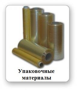 Упаковочные материалы,стрейч,полипропиленовая пленка в Москве и Воронеже