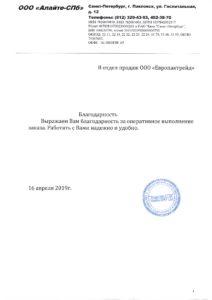 Отзывы клиентов ООО Европактрейд