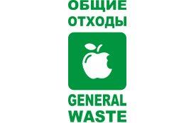 Аксессуары для мусорных контейнеров