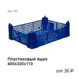 Пластиковый ящик арт. 101 грибной, для грибов 400*300*110