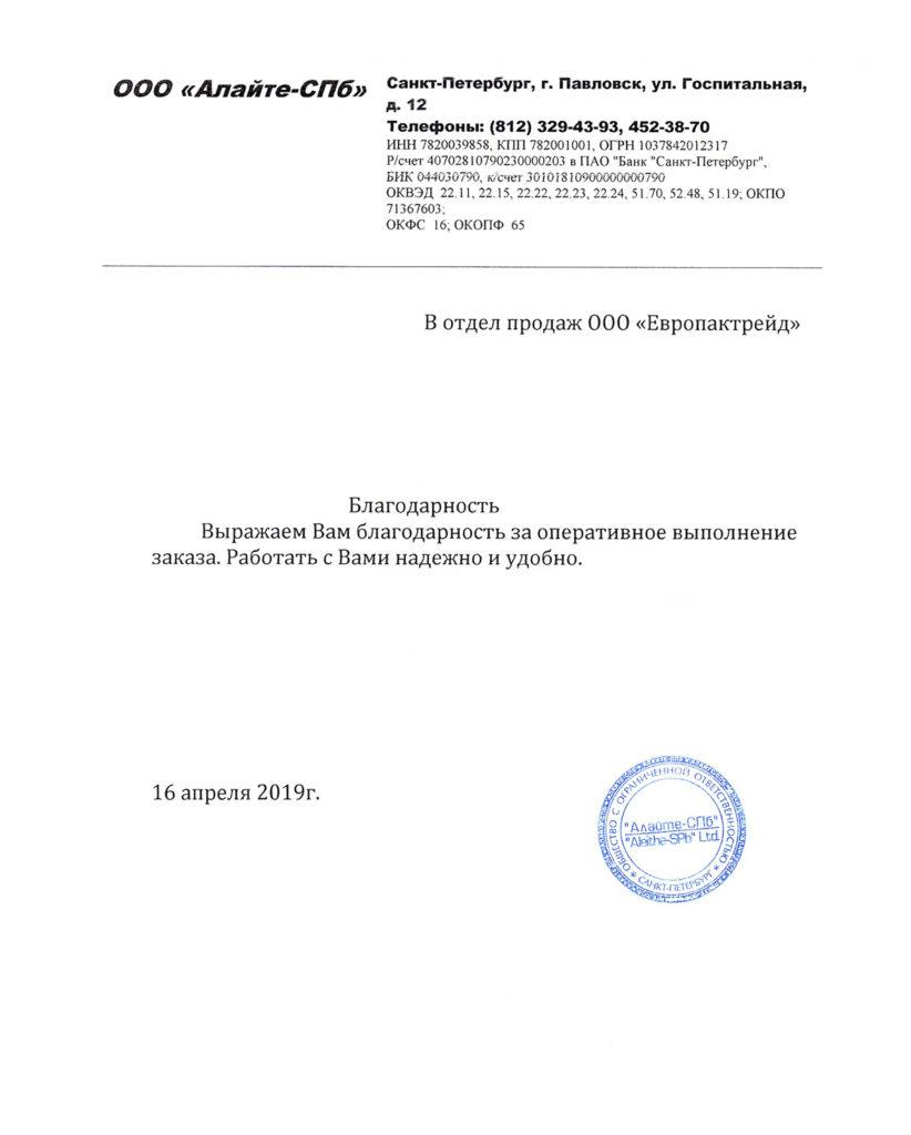 Отзывы клиентов о Европактрейд