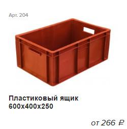 Купить пластиковые ящики
